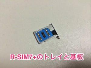 R-SIM7+のトレイと基板です、この上に格安SIMを載せます