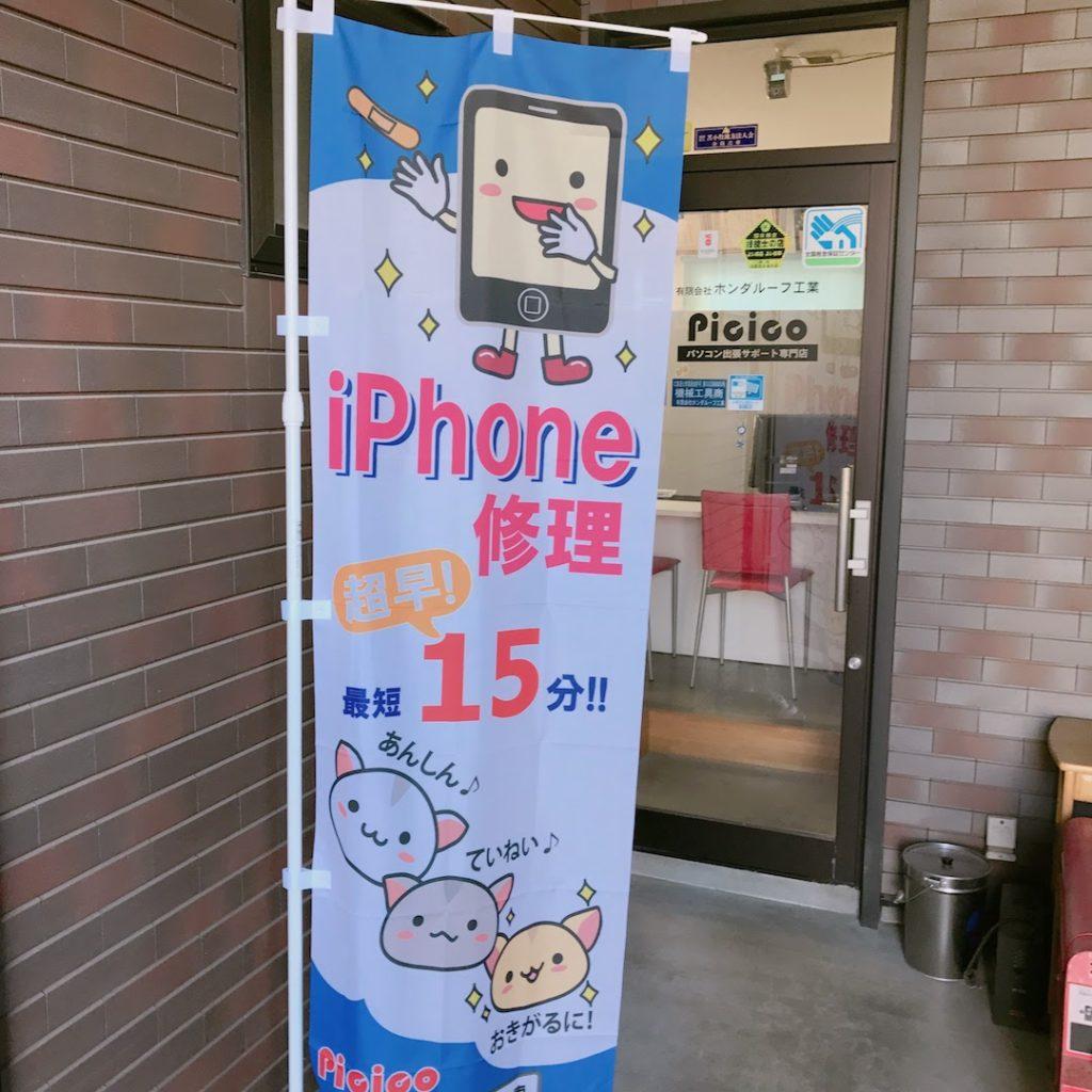 ピシコの店舗