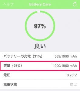 iphone battery Care