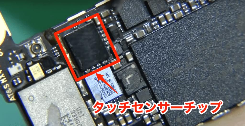 iPhone5cタッチセンサーチップ