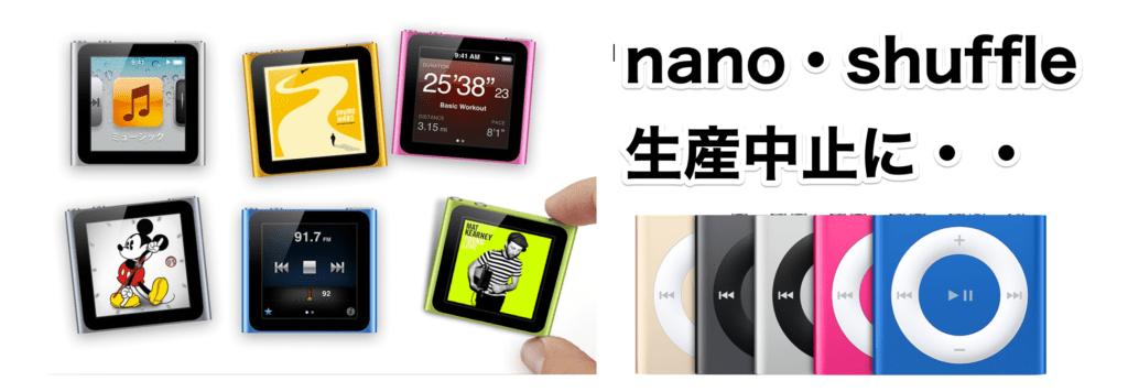 iPod shuffleとiPod nanoが廃止に