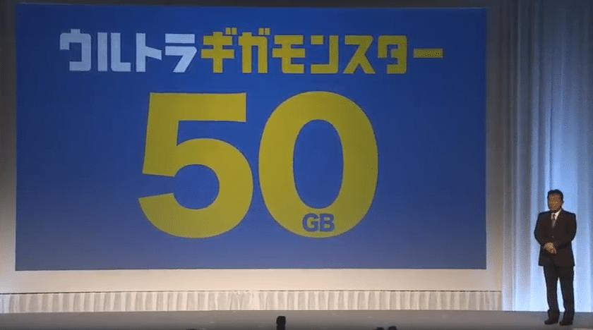 ウルトラギガモンスターは50GB