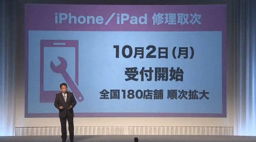 ソフトバンクのiPhone修理取次