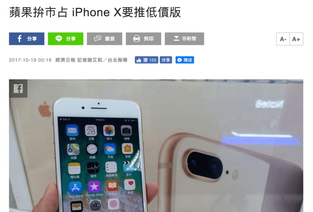 ローエンド版_iPhone_X