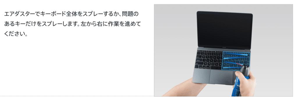 MacBook_Pro_のキーボードのお手入れ方法
