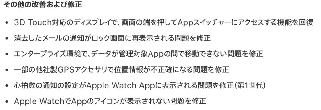 iOS11.1のアップデートについて