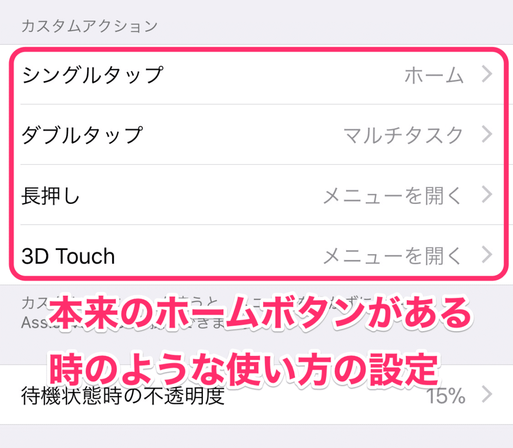 iPhoneX_AssistiveTouch