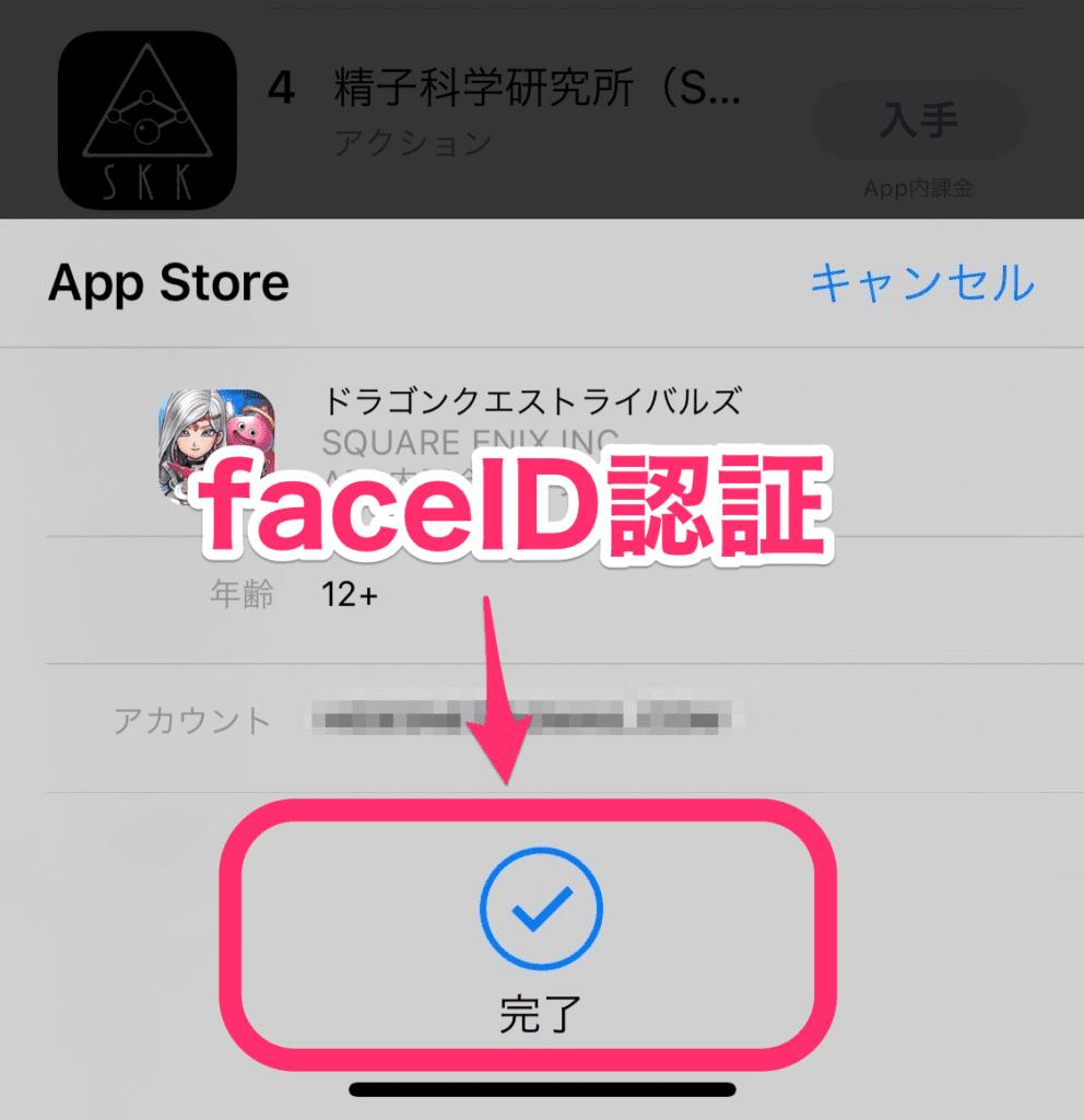 iPhoneXアプリインストール
