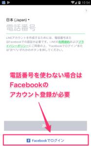 LINE-FB
