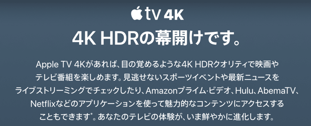 AppleTVがAmazonに対応