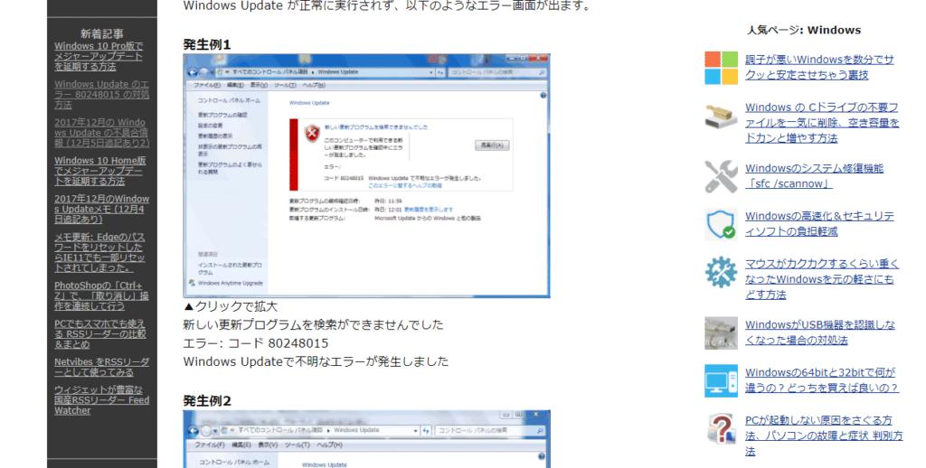 Windowsupdateでエラーの症状