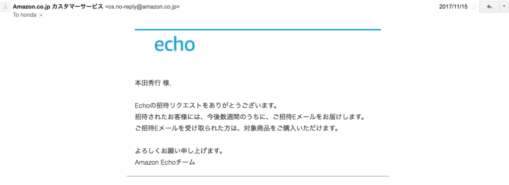 Amazon_echo予約