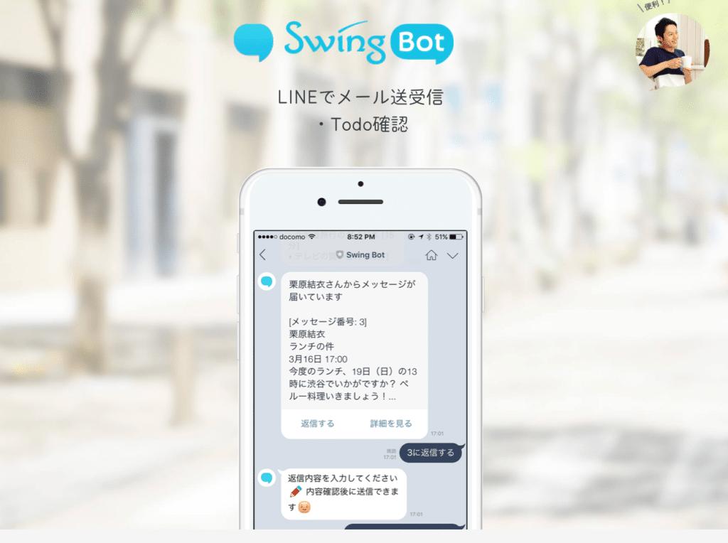 SwingBot