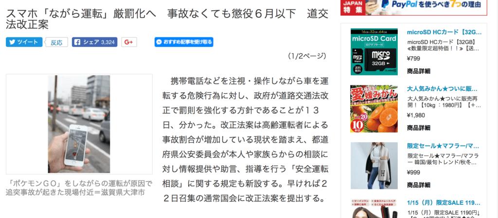 スマホ「ながら運転」厳罰化へ - 産経ニュース