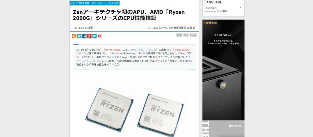 Ryzen5 2400GとRyzen3 2200G