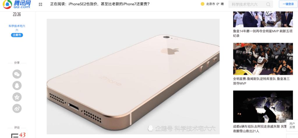 iPhoneSE2 の価格は7よりも高く、ベゼルが少し削れてA10チップを実装か