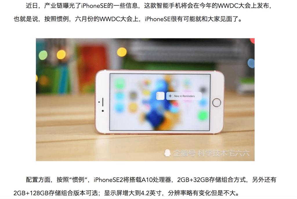 iPhoneSE2_スペック