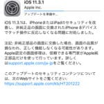 iOS11.3.1_iPhone8タッチ