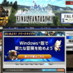 ファイナルファンタジーXI(FF11)