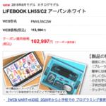LIFEBOOK LH55C2