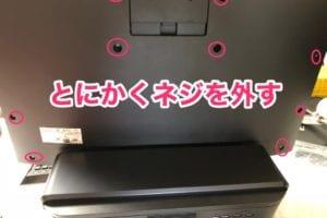 FH90ねじ