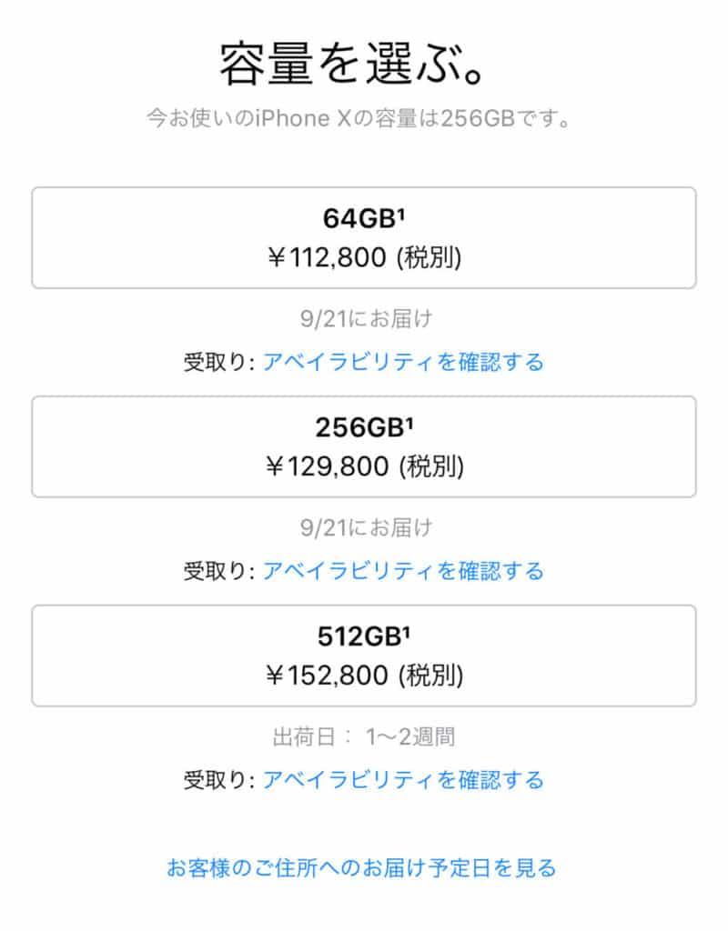 iPhoneXS予約状況