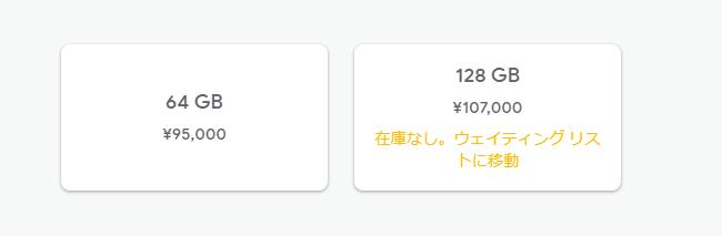 Pixel3の価格
