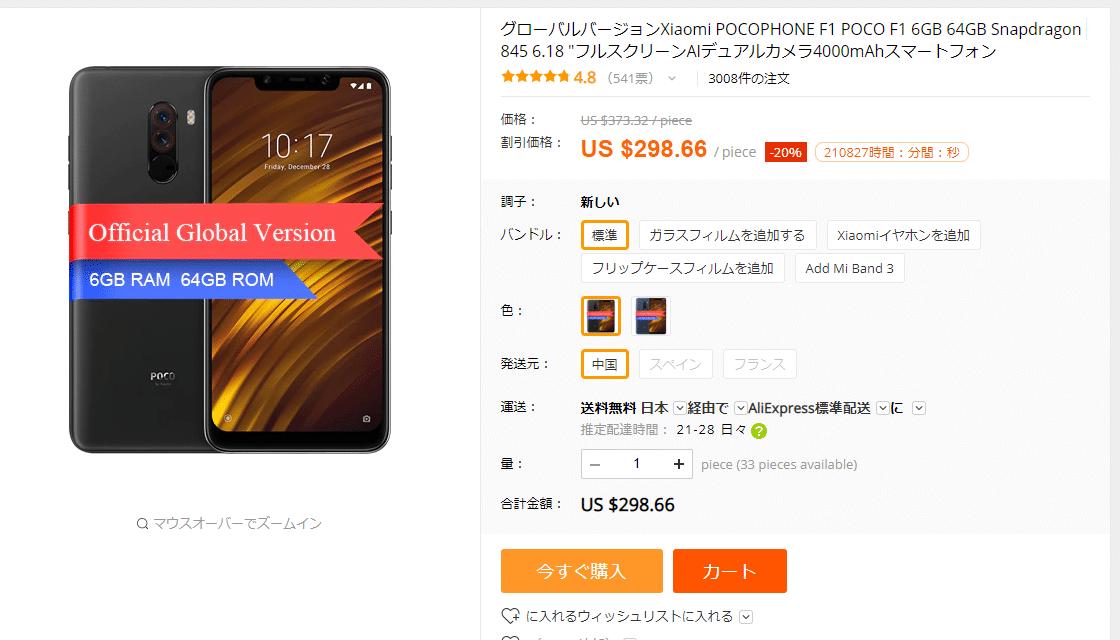 Xiaomi POCOPHONE F1 POCO F1 6GB 64GB Snapdragon 845
