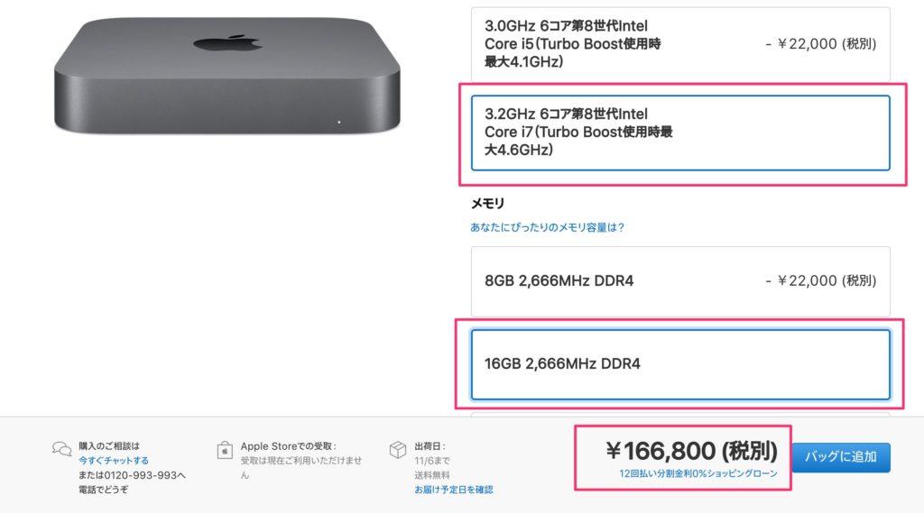 Mac_miniのカスタマイズ構成価格