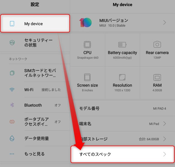 Xiaomi デバックモード