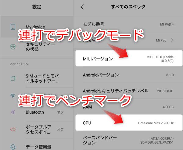 Xiaomi 連打