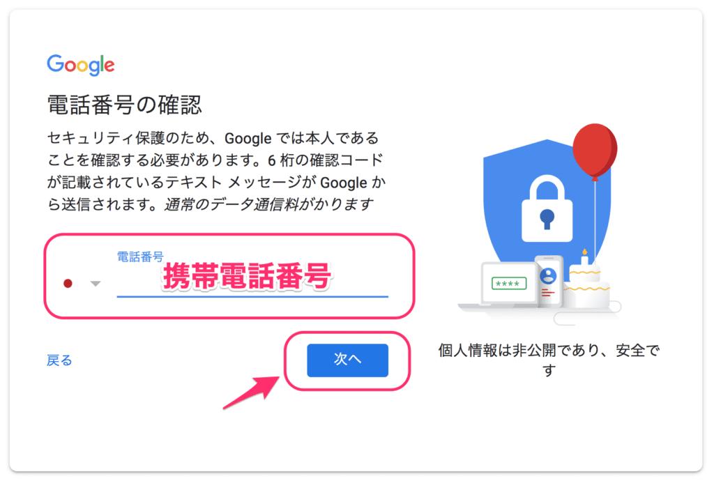 Google_電話番号の入力