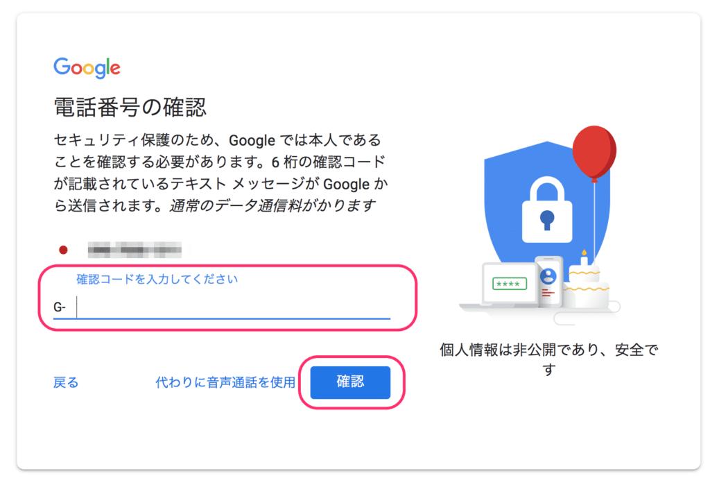 Google確認コードの入力