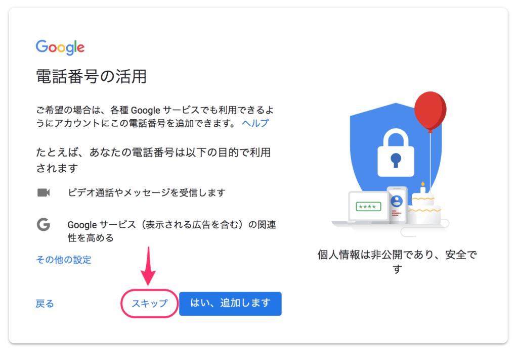 Google_電話番号の活用