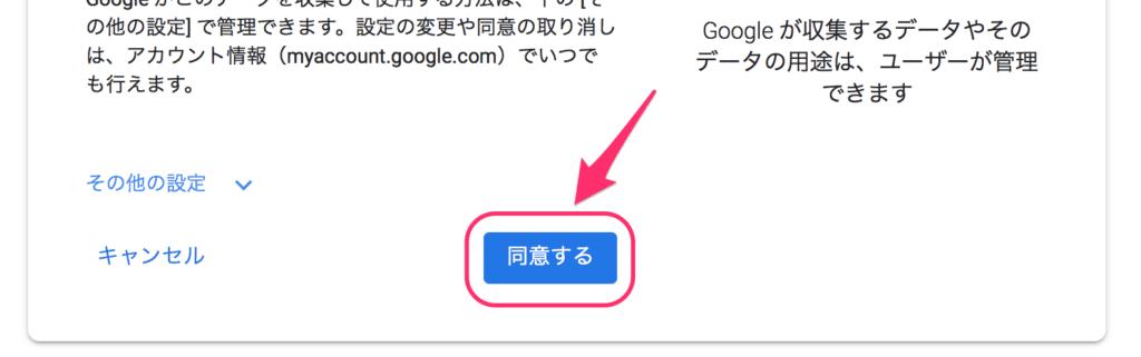 Google_規約の同意