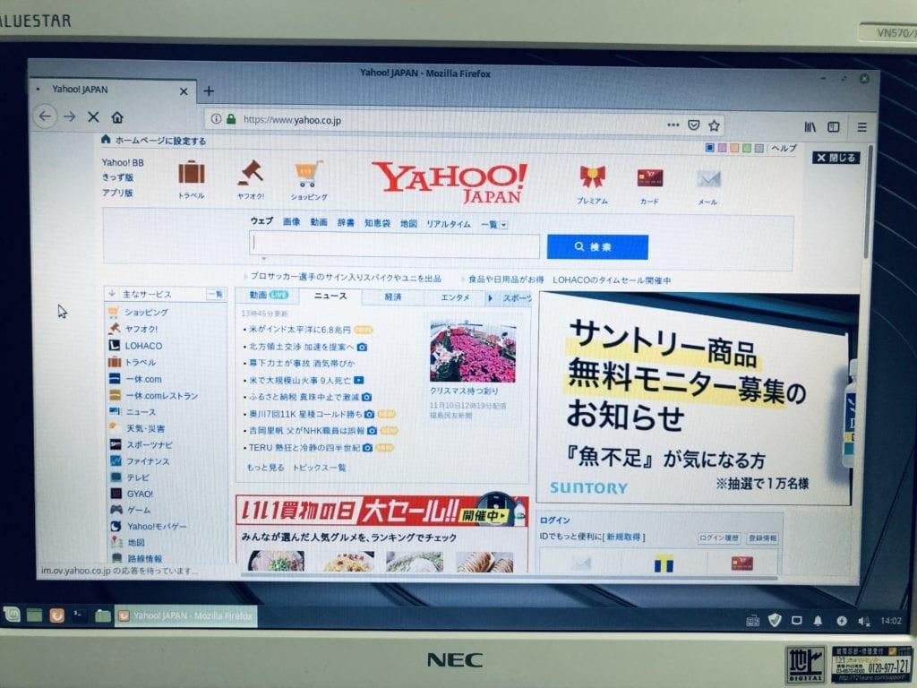 Linux Mint Yahoo