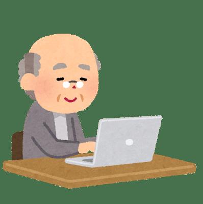 パソコン高齢者