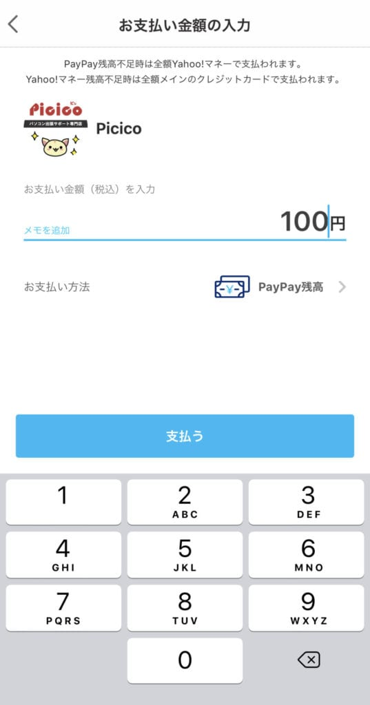 PayPay決済画面