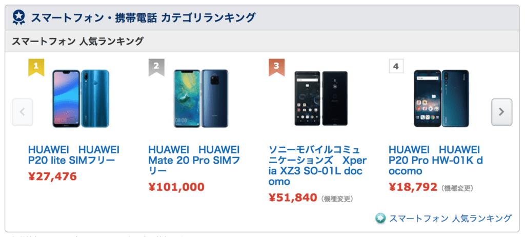 価格com_スマホランキング