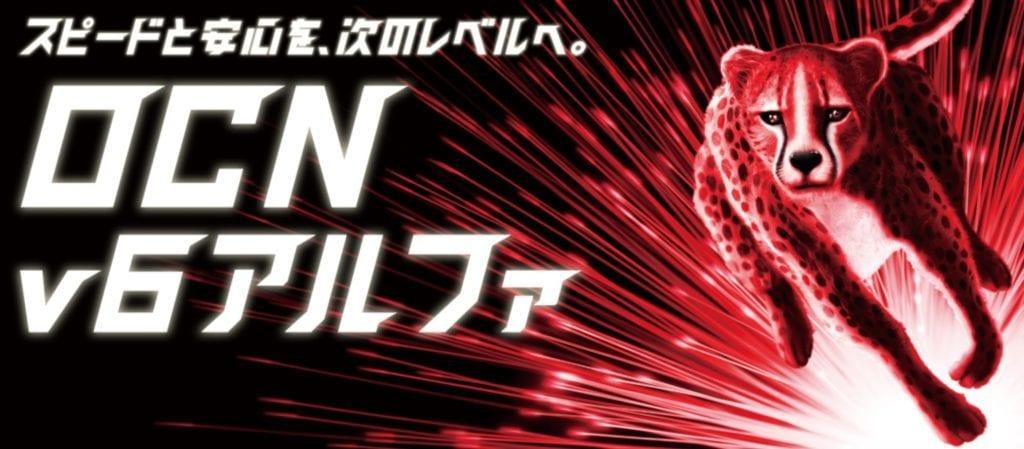 OCN_v6アルファ