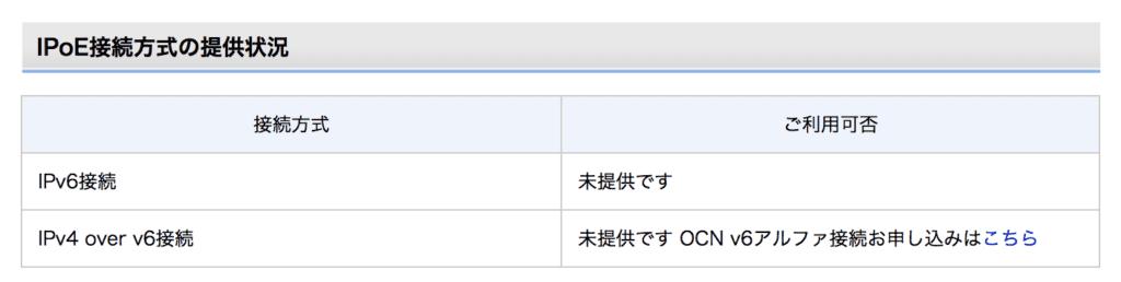 OCN契約内容の確認
