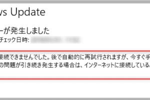 更新サービスに接続できませんでした
