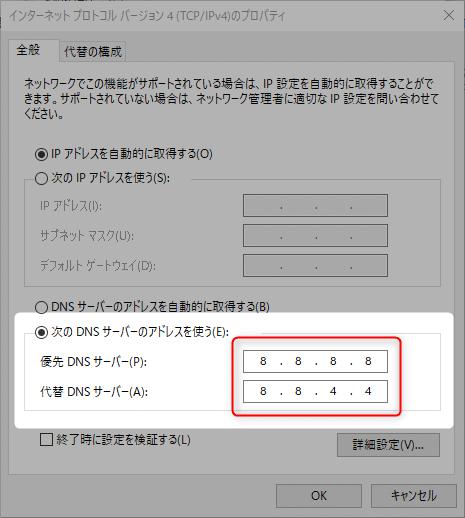 IPv4のDNS設定を8.8.8.8に