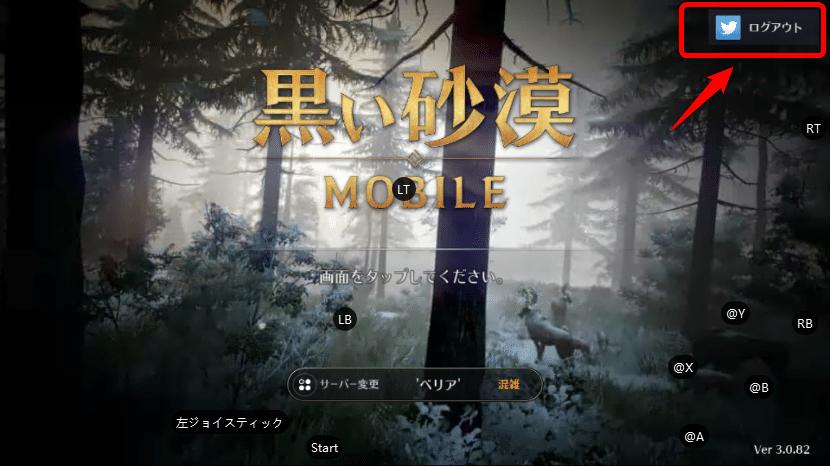黒い砂漠モバイルログイン画面