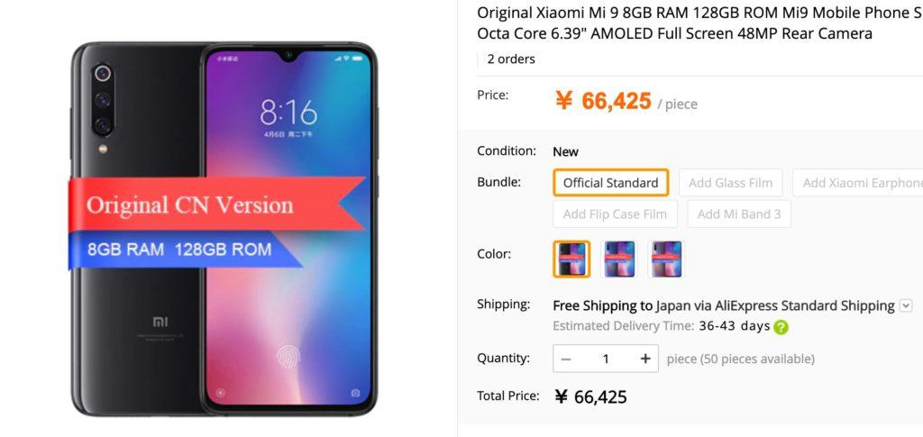 Xiaomi M9