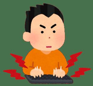 猛烈にキーボードを打つ