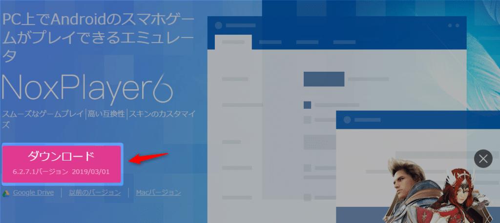 NoxPlayerダウンロード