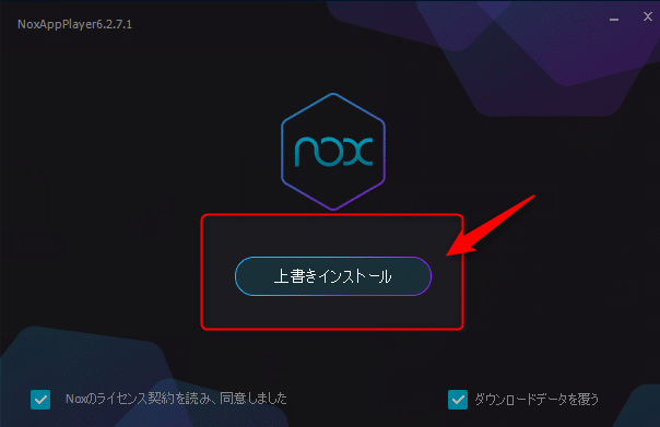 NoxPlayer インストール