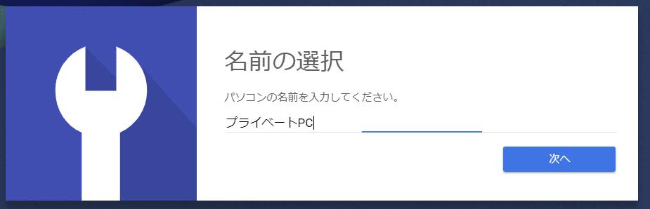 Remote Desktop 名前