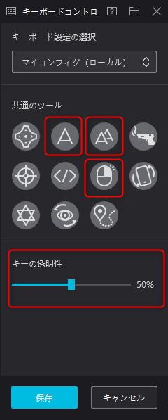 キーボードコントローラー NoxPlayer